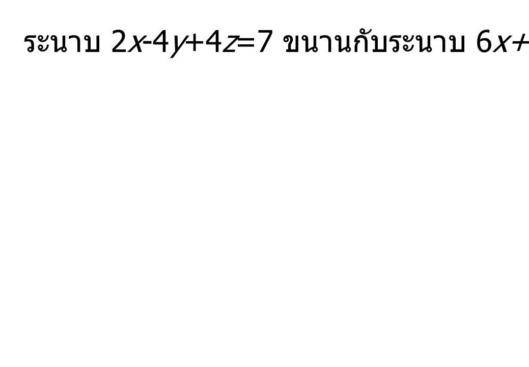 ระนาบ 2x-4y+4z=7 ขนานกับระนาบ 6x+2y-3z=2 หรือไม่