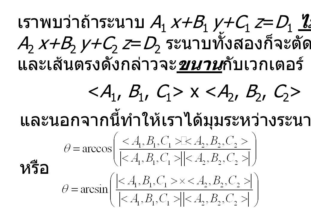 เราพบว่าถ้าระนาบ A1 x+B1 y+C1 z=D1 ไม่ขนานกันระนาบ
