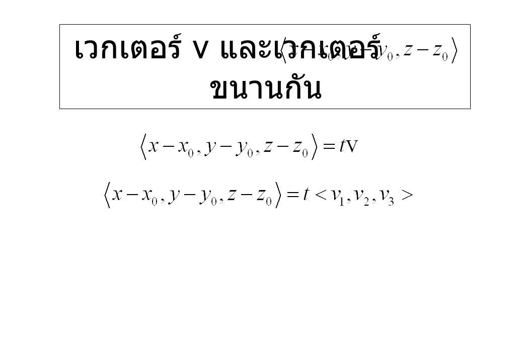เวกเตอร์ v และเวกเตอร์