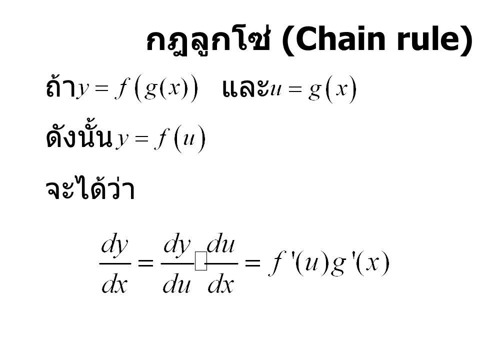 กฎลูกโซ่ (Chain rule) ถ้า และ ดังนั้น จะได้ว่า