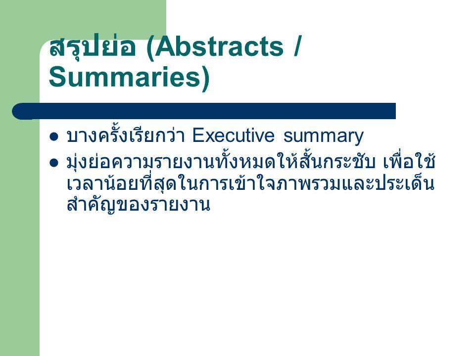 สรุปย่อ (Abstracts / Summaries)