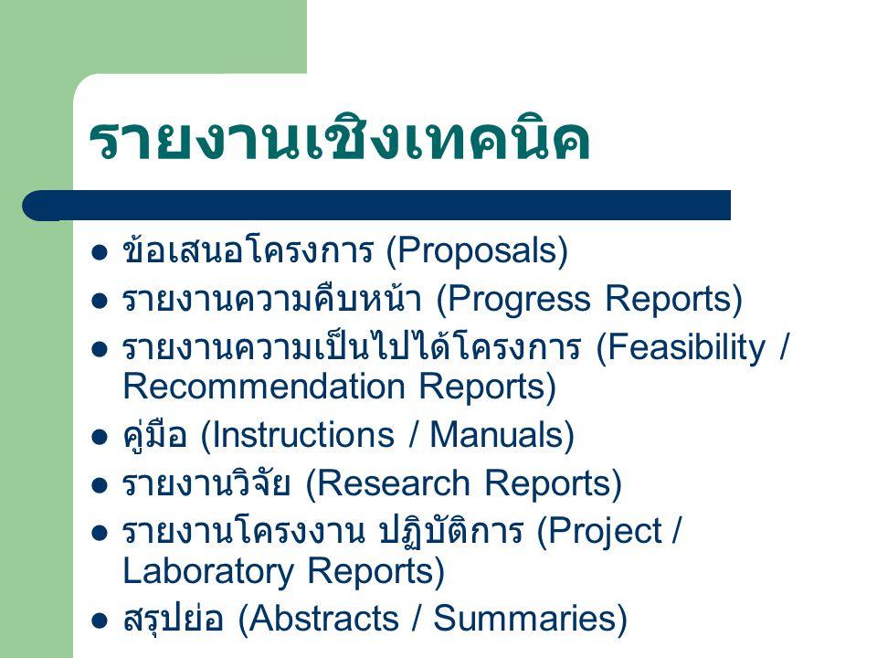 รายงานเชิงเทคนิค ข้อเสนอโครงการ (Proposals)