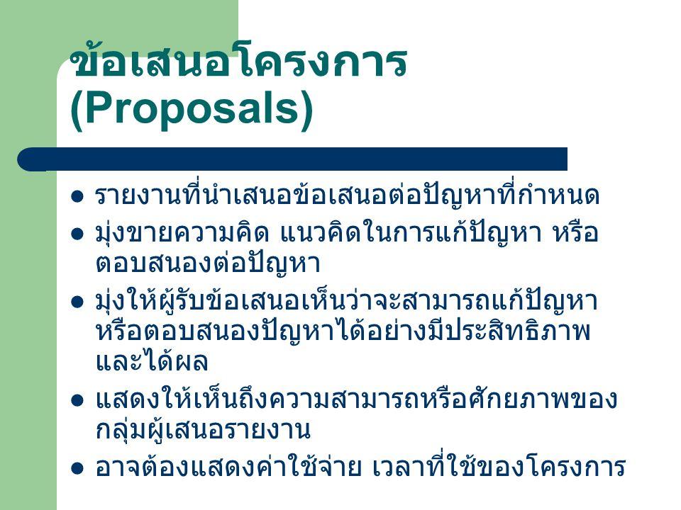 ข้อเสนอโครงการ (Proposals)
