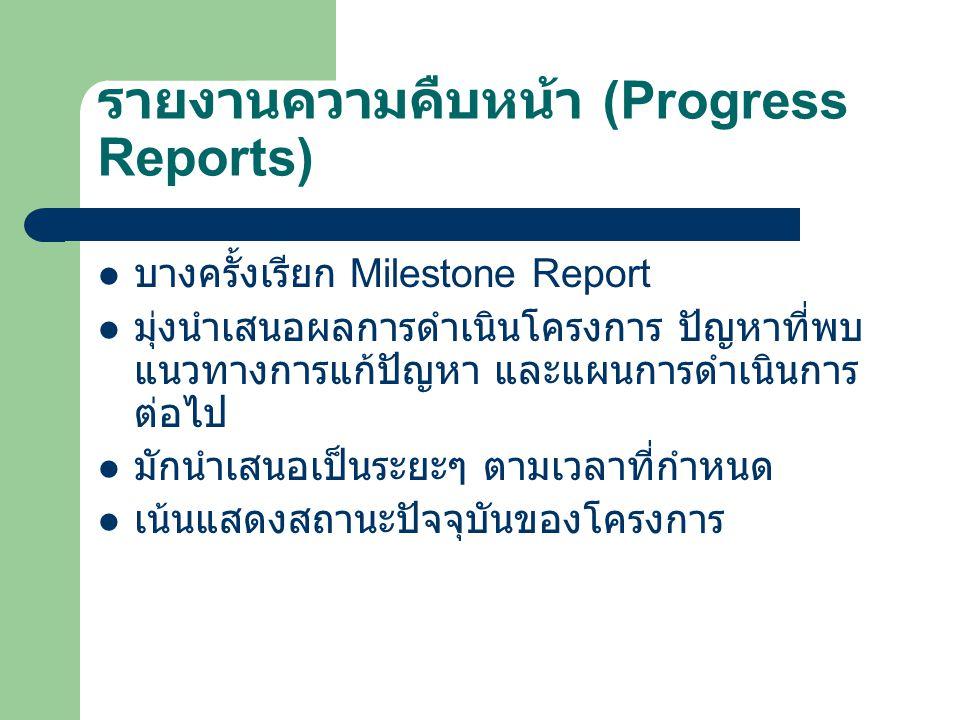 รายงานความคืบหน้า (Progress Reports)