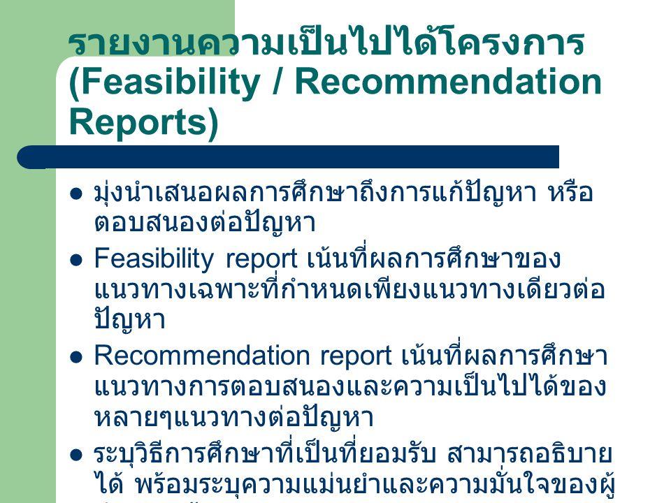 รายงานความเป็นไปได้โครงการ (Feasibility / Recommendation Reports)