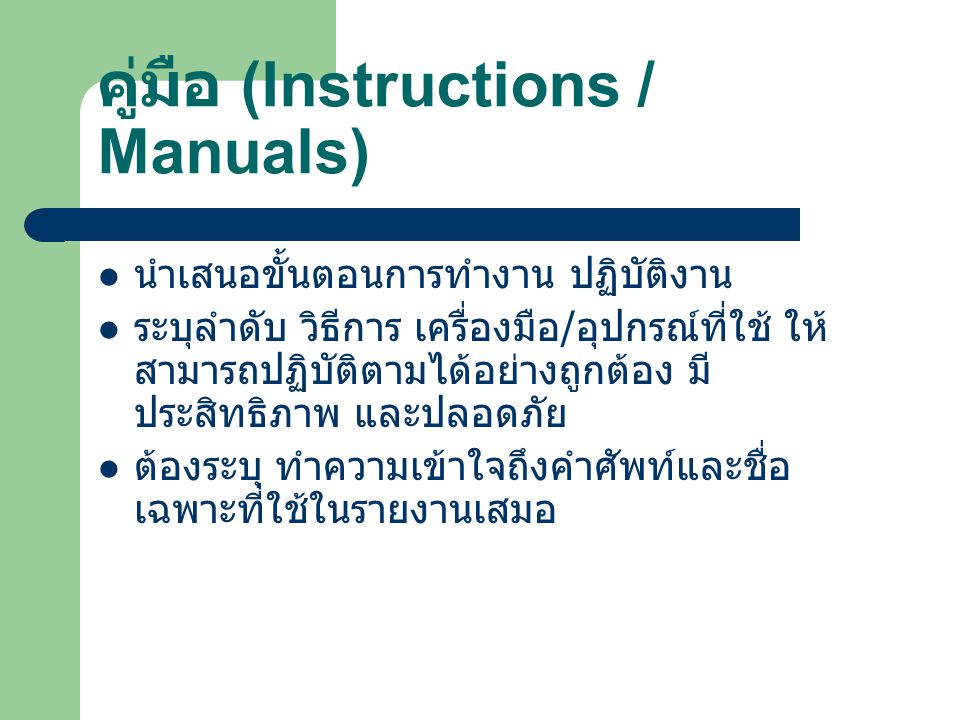 คู่มือ (Instructions / Manuals)