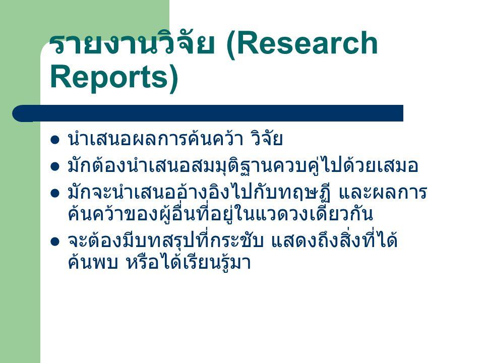 รายงานวิจัย (Research Reports)