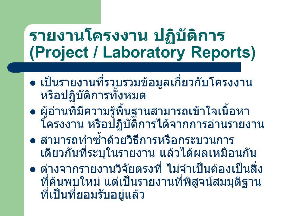 รายงานโครงงาน ปฏิบัติการ (Project / Laboratory Reports)