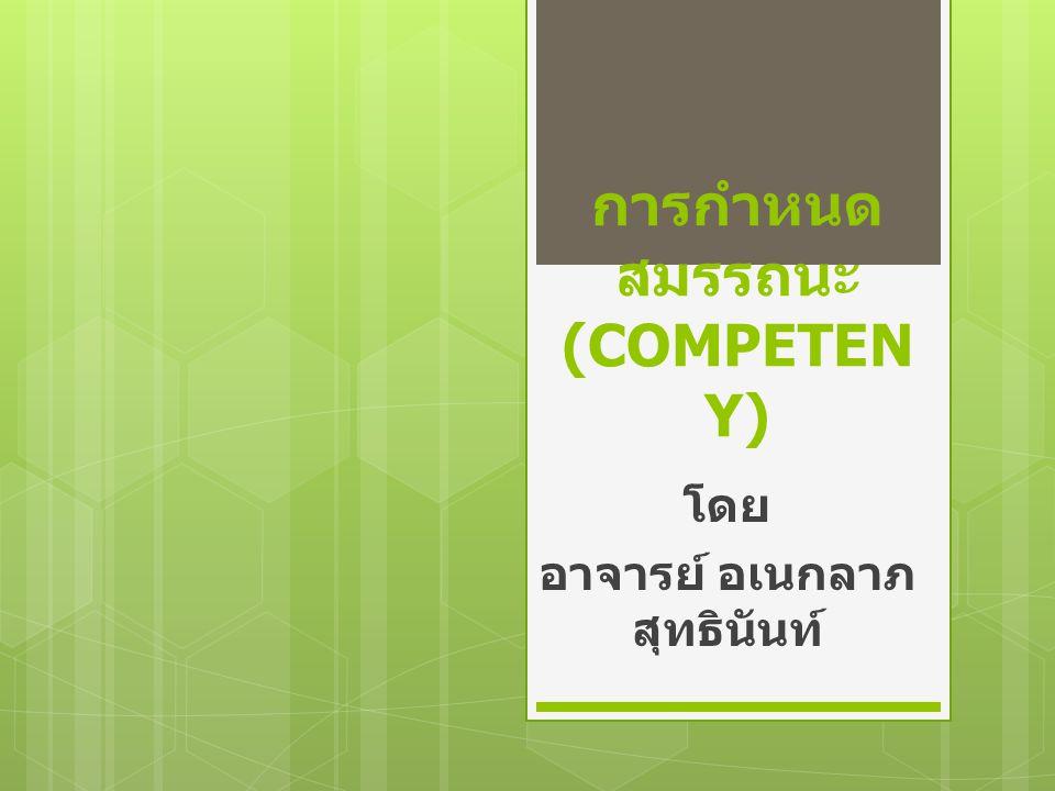 การกำหนดสมรรถนะ (COMPETENY)