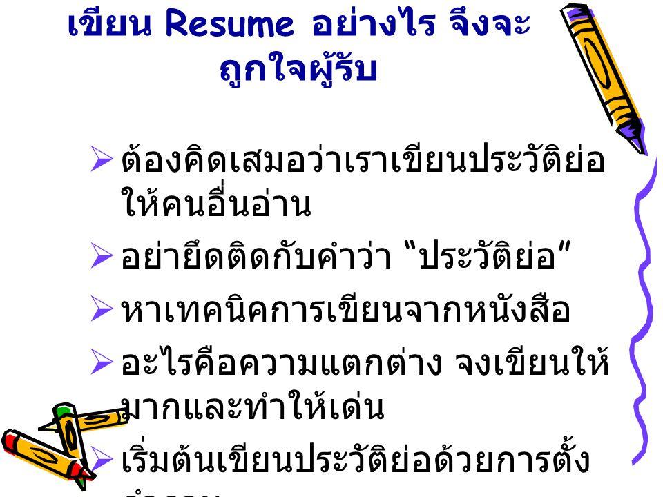 เขียน Resume อย่างไร จึงจะถูกใจผู้รับ