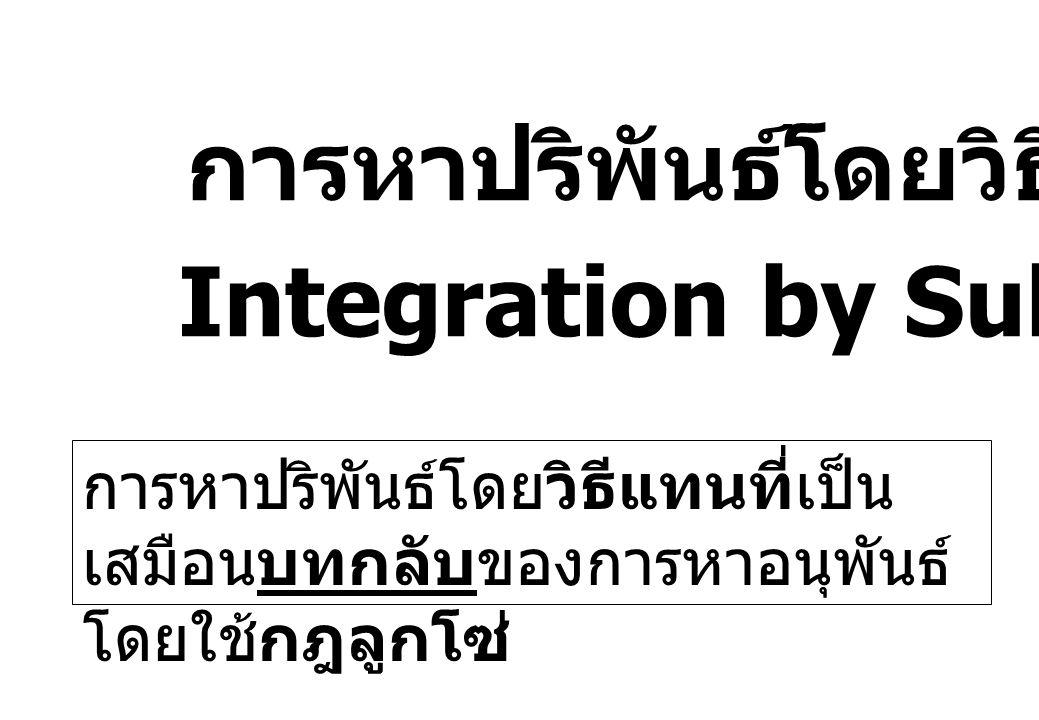 การหาปริพันธ์โดยวิธีแทนที่ Integration by Substitution