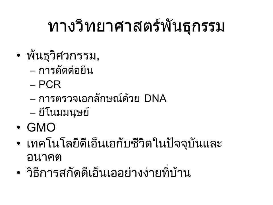 ทางวิทยาศาสตร์พันธุกรรม