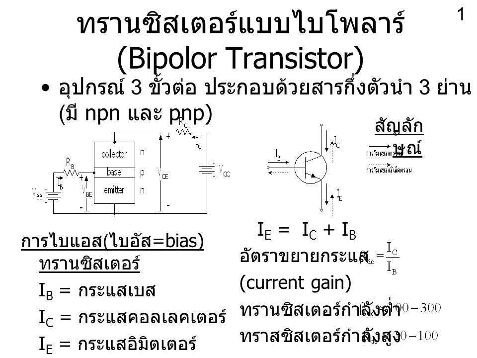 ทรานซิสเตอร์แบบไบโพลาร์ (Bipolor Transistor)