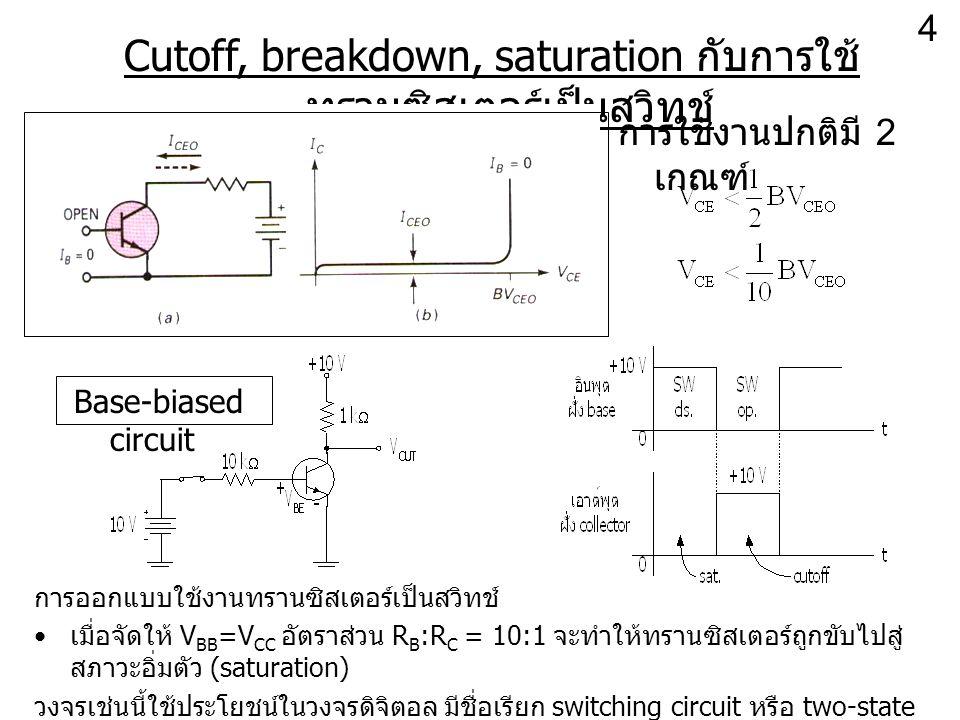 Cutoff, breakdown, saturation กับการใช้ทรานซิสเตอร์เป็นสวิทช์