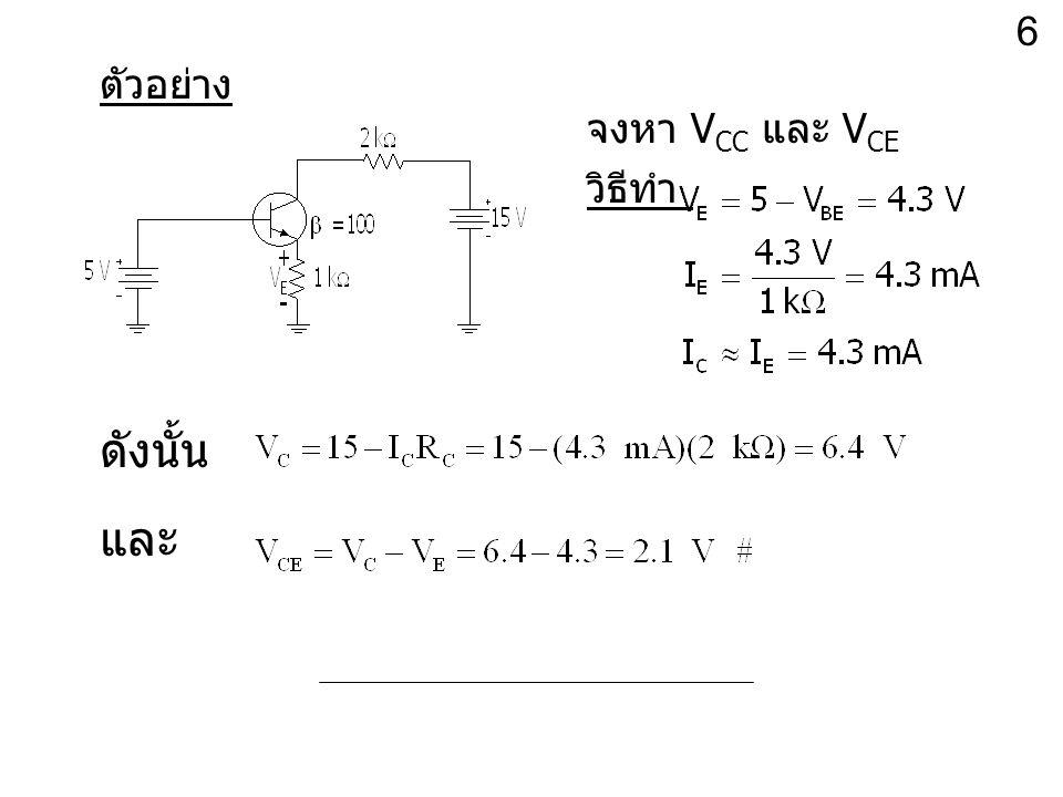 6 ตัวอย่าง จงหา VCC และ VCE วิธีทำ ดังนั้น และ