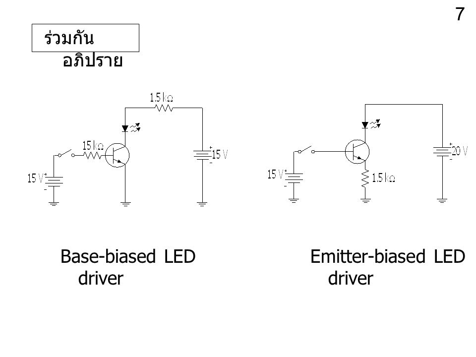 7 ร่วมกันอภิปราย Base-biased LED driver Emitter-biased LED driver