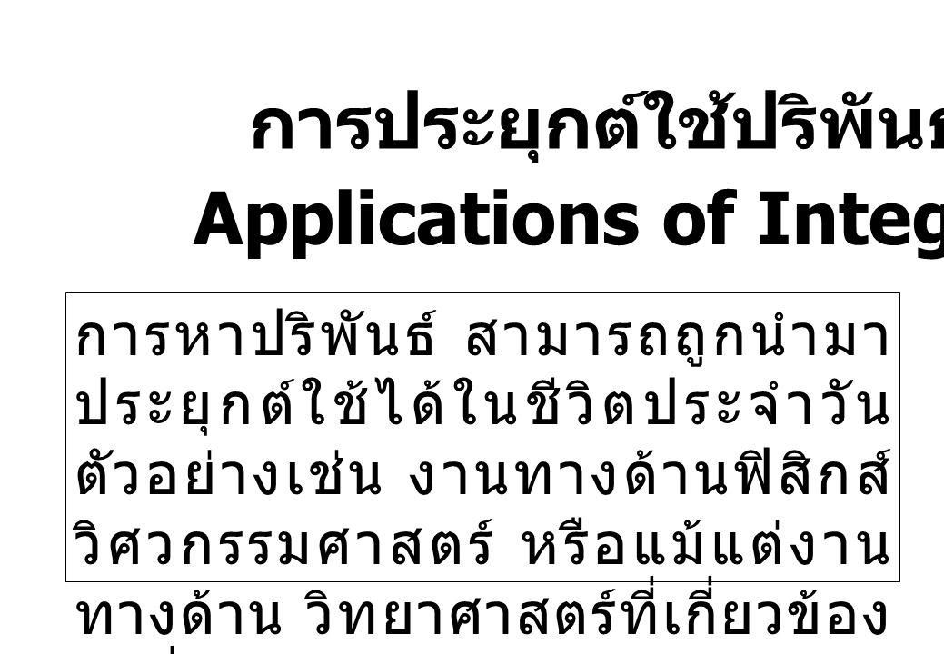 การประยุกต์ใช้ปริพันธ์ Applications of Integration