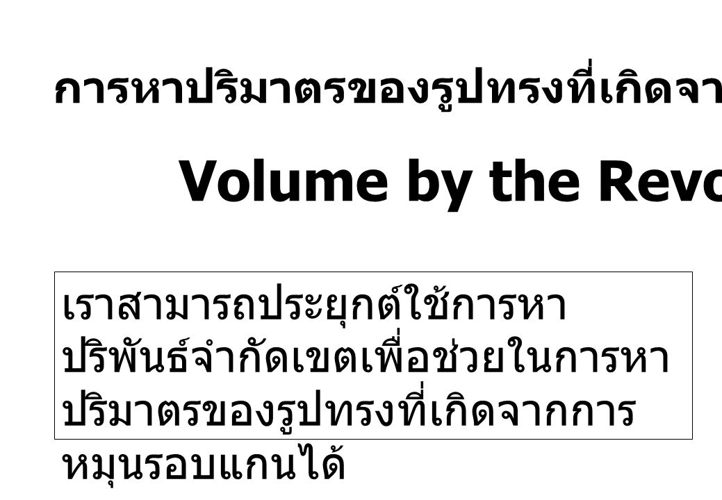 Volume by the Revolution