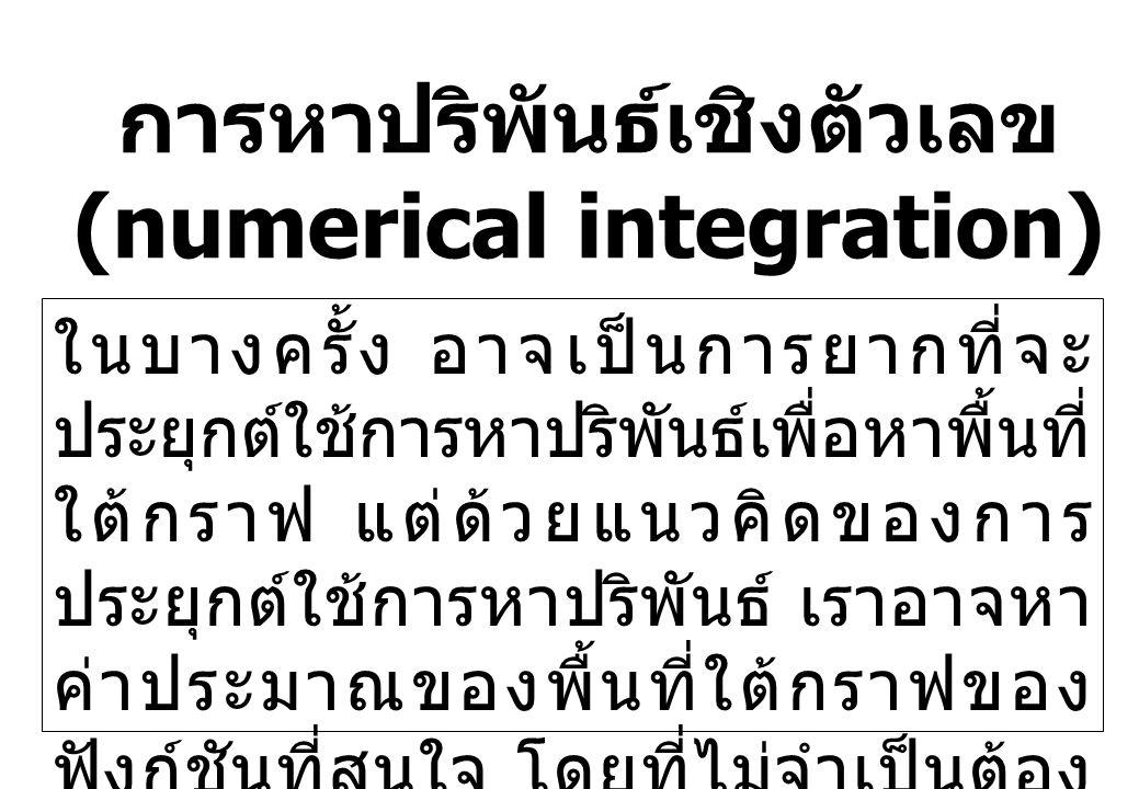 การหาปริพันธ์เชิงตัวเลข (numerical integration)