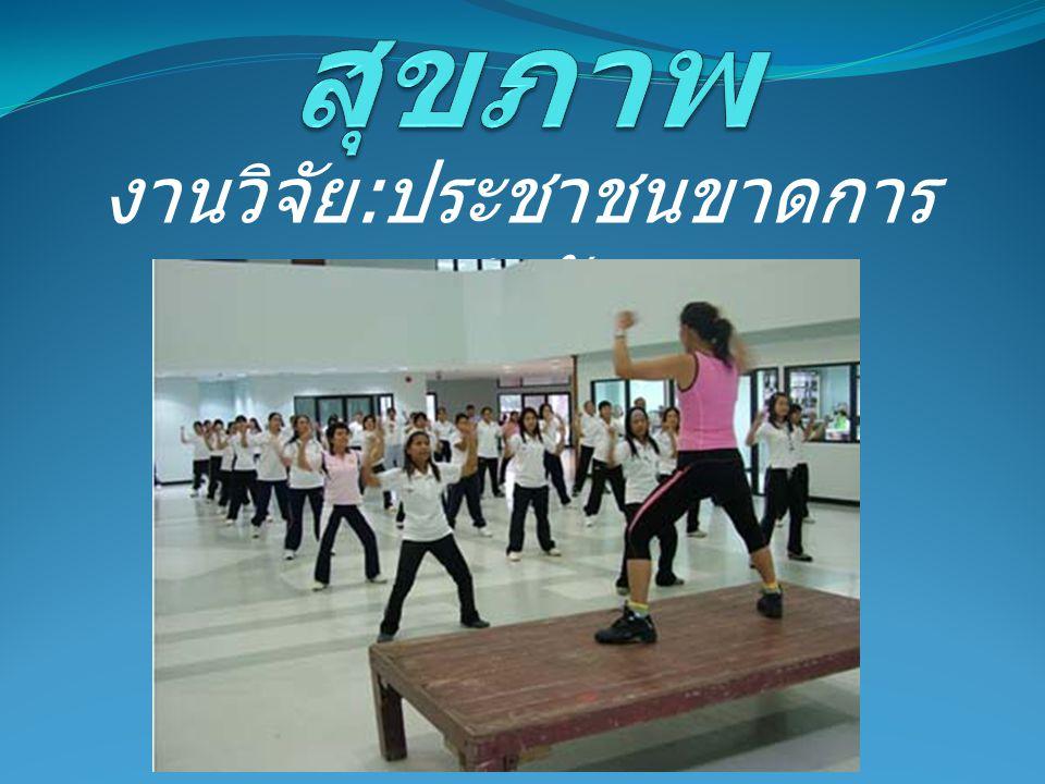 งานวิจัย:ประชาชนขาดการออกกำลังกาย