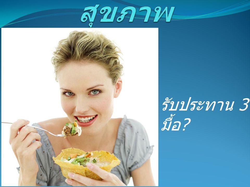 พฤติกรรมสุขภาพ รับประทาน 3มื้อ