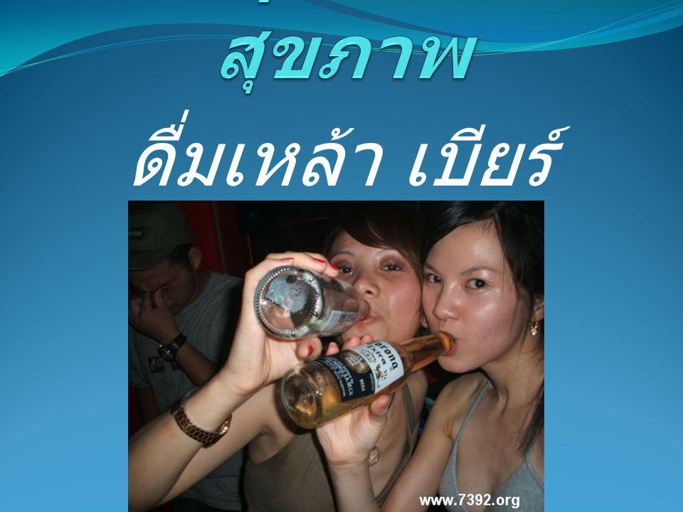 พฤติกรรมสุขภาพ ดื่มเหล้า เบียร์