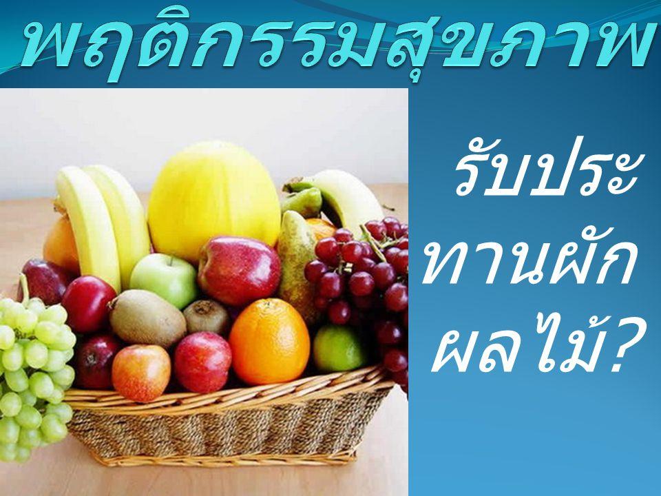 พฤติกรรมสุขภาพ รับประทานผัก ผลไม้