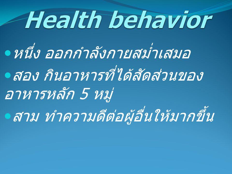 Health behavior หนึ่ง ออกกำลังกายสม่ำเสมอ