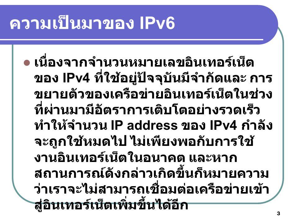 ความเป็นมาของ IPv6