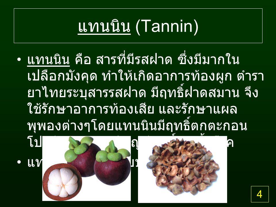 แทนนิน (Tannin)