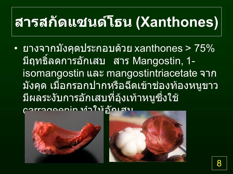 สารสกัดแซนด์โธน (Xanthones)
