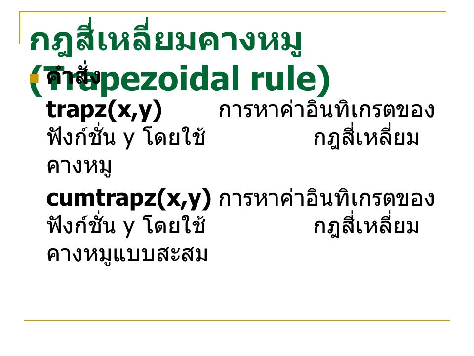 กฎสี่เหลี่ยมคางหมู (Trapezoidal rule)