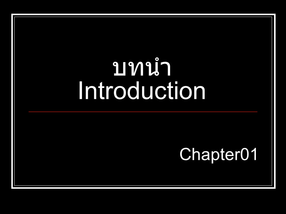 บทนำ Introduction Chapter01