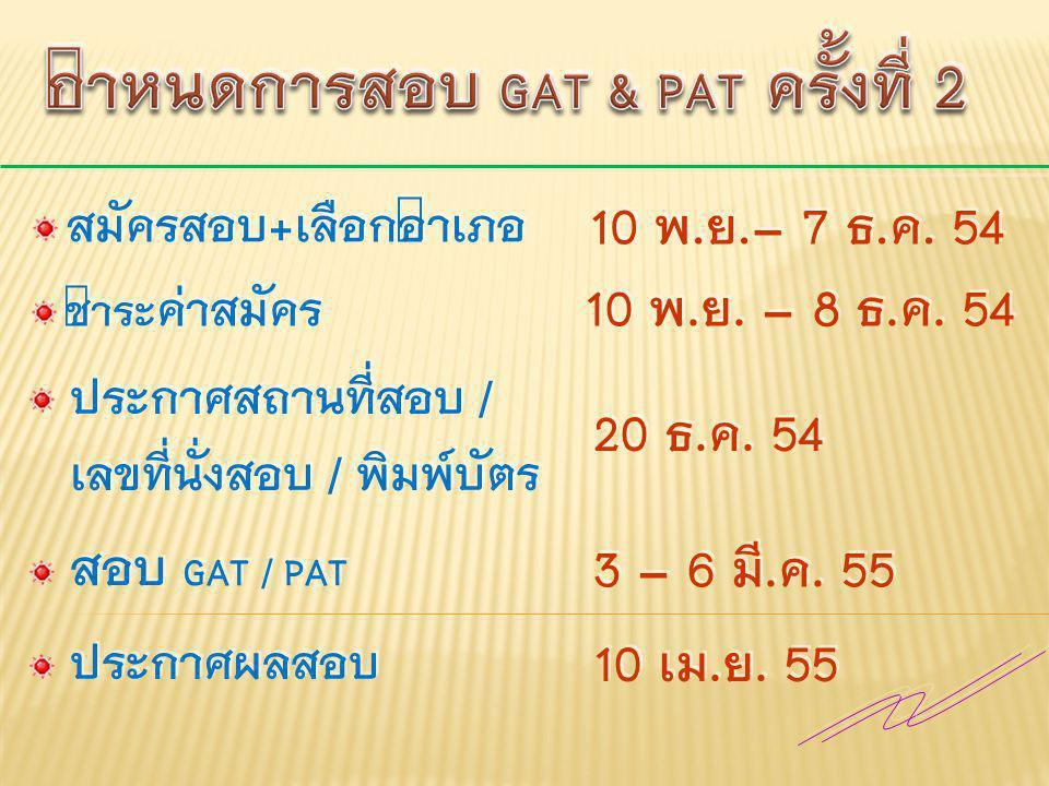 กำหนดการสอบ GAT & PAT ครั้งที่ 2
