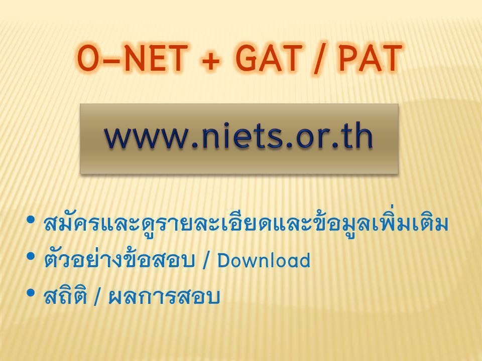 O-NET + GAT / PAT www.niets.or.th