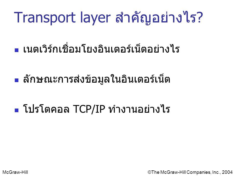 Transport layer สำคัญอย่างไร