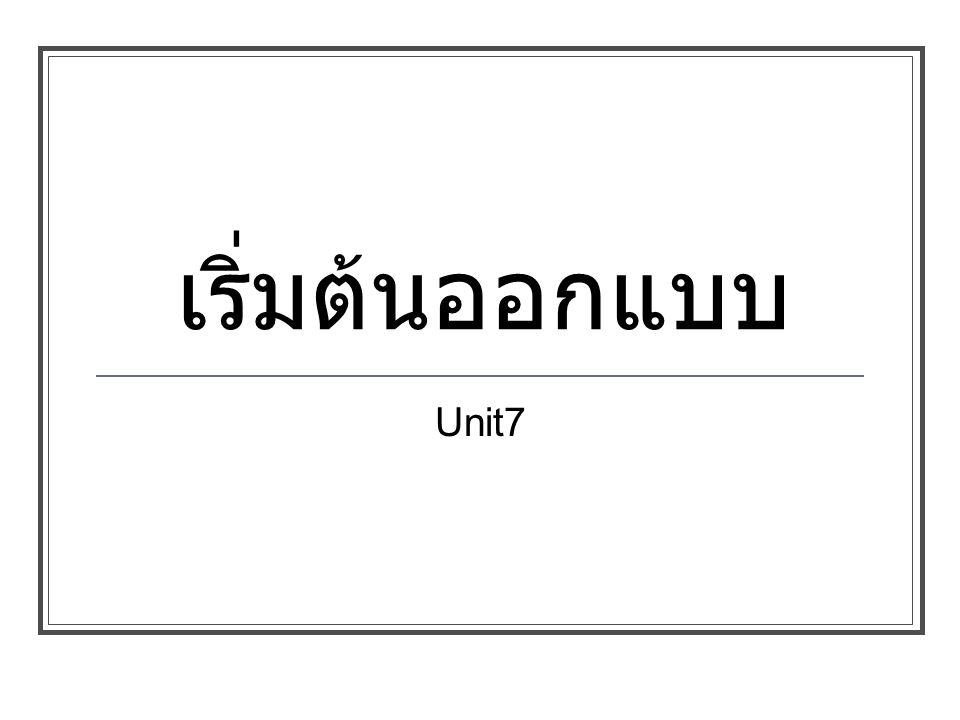 เริ่มต้นออกแบบ Unit7