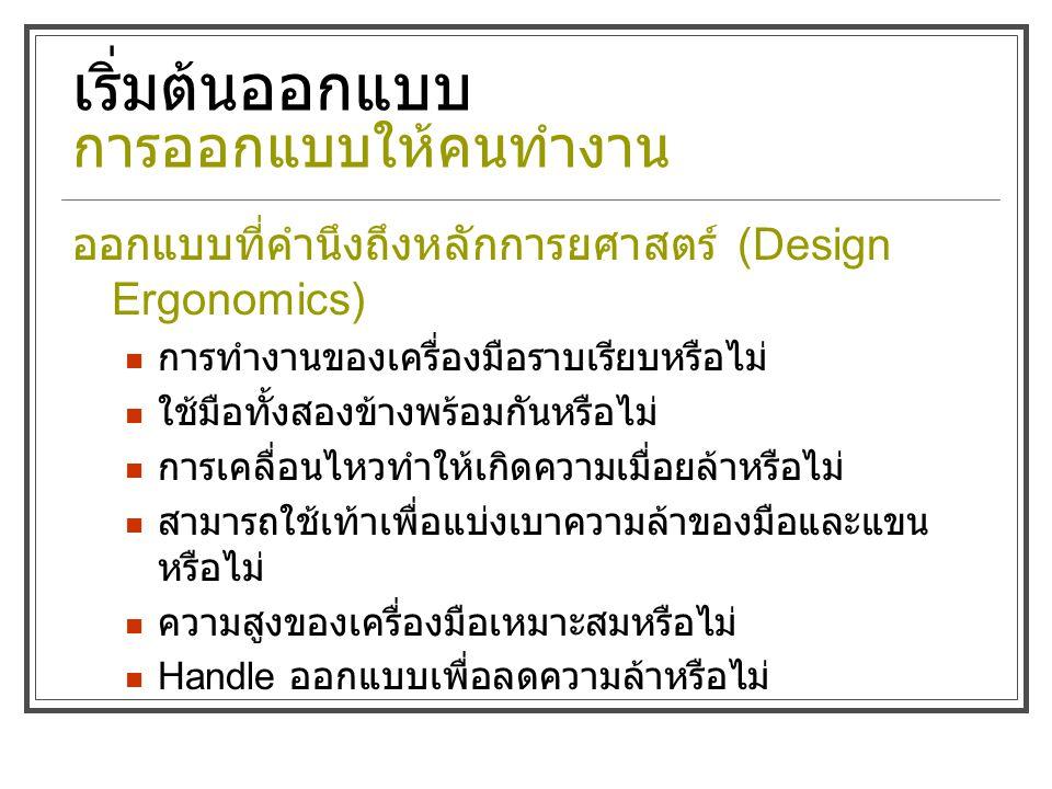 เริ่มต้นออกแบบ การออกแบบให้คนทำงาน