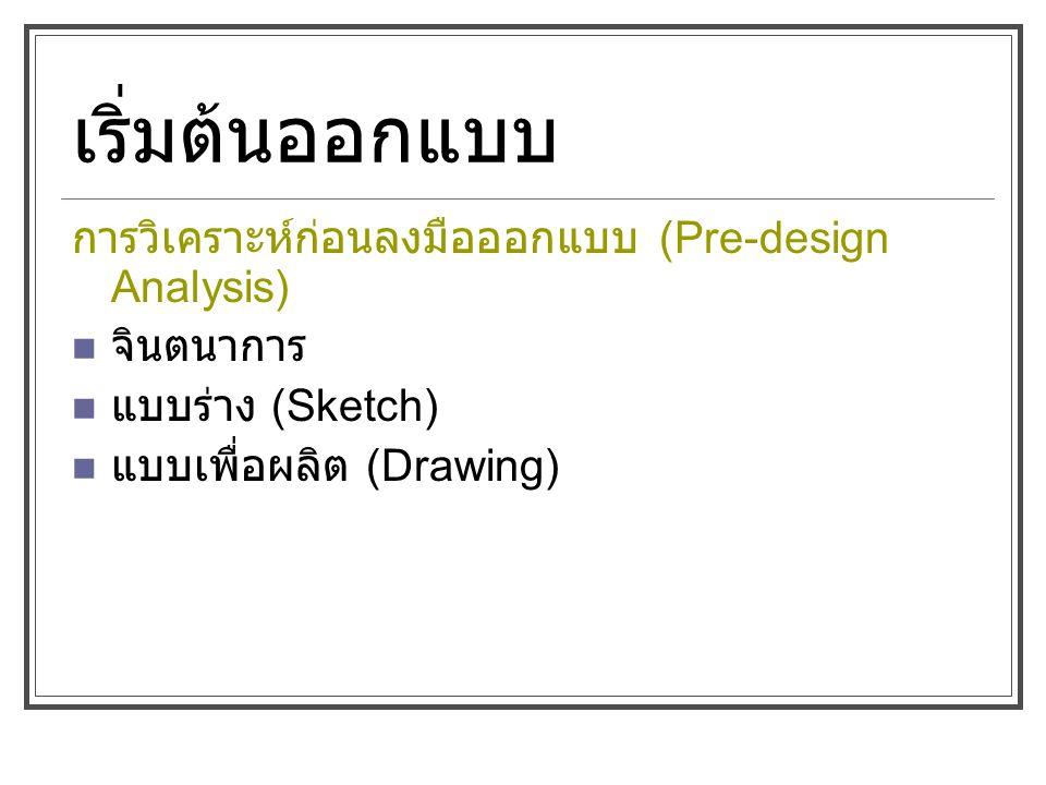 เริ่มต้นออกแบบ การวิเคราะห์ก่อนลงมือออกแบบ (Pre-design Analysis)