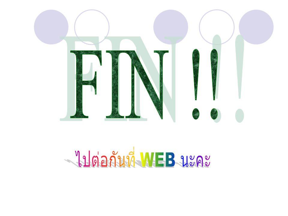 FIN !! ไปต่อกันที่ WEB นะคะ