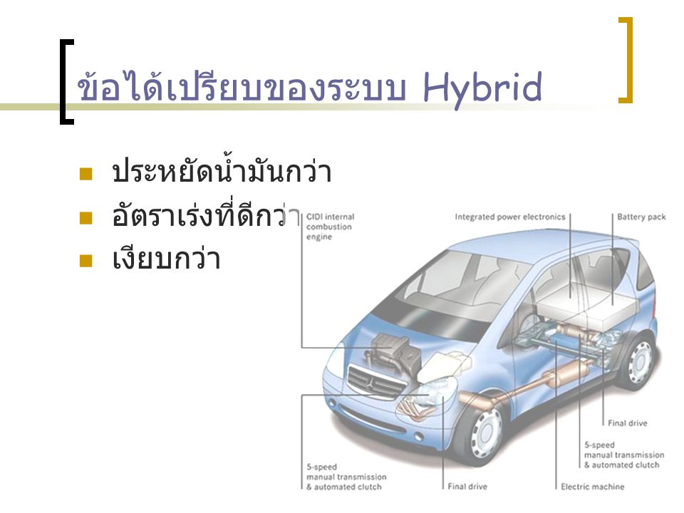 ข้อได้เปรียบของระบบ Hybrid