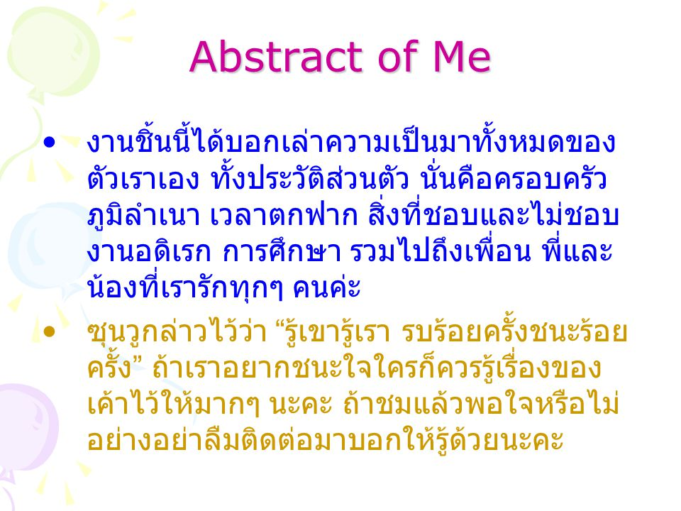 Abstract of Me