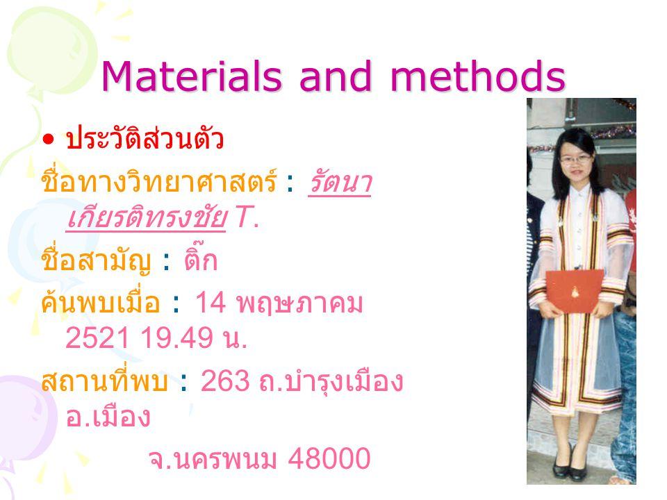 Materials and methods ประวัติส่วนตัว