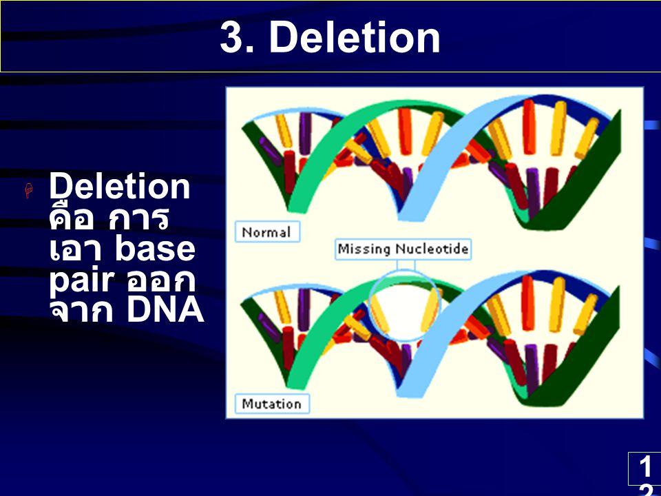 3. Deletion Deletion คือ การเอา base pair ออกจาก DNA