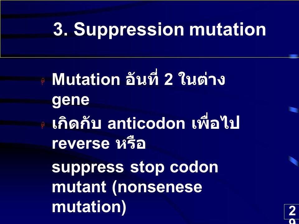 3. Suppression mutation Mutation อันที่ 2 ในต่าง gene