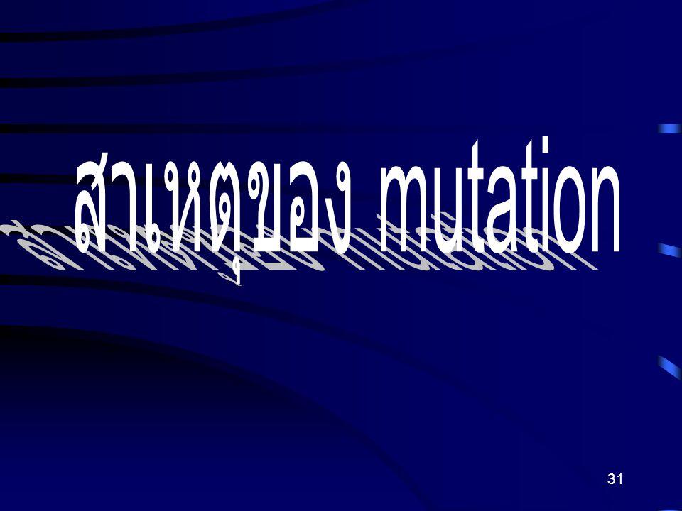 สาเหตุของ mutation