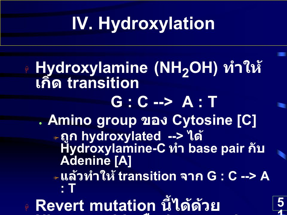 IV. Hydroxylation Hydroxylamine (NH2OH) ทำให้เกิด transition
