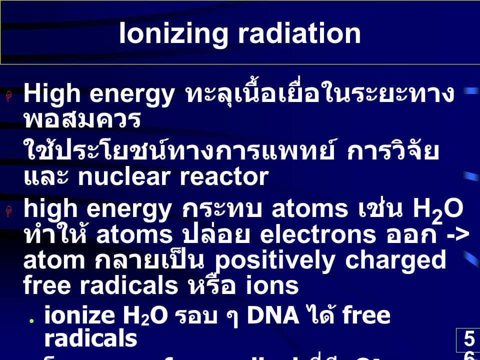Ionizing radiation High energy ทะลุเนื้อเยื่อในระยะทางพอสมควร