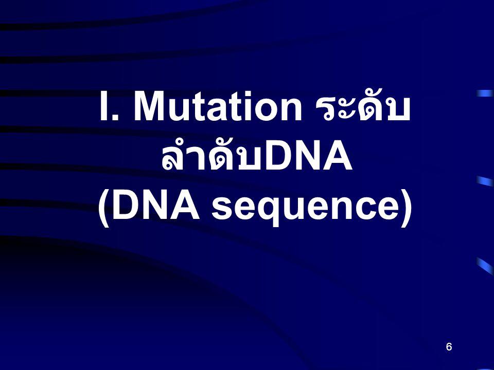 I. Mutation ระดับลำดับDNA (DNA sequence)