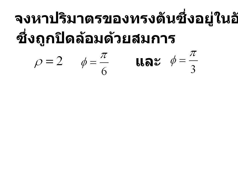 จงหาปริมาตรของทรงตันซึ่งอยู่ในอัฐภาค (octant) ที่ 1